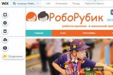 Создам сайт на бесплатной платформе WIX 16 - kwork.ru