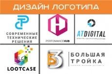 Нарисую логотип 40 - kwork.ru