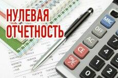 Заполнение нулевой страховой отчетности в налоговую, ФСС, ПФР 8 - kwork.ru