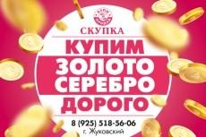 Сделаю баннер с ценниками для торговой точки 17 - kwork.ru