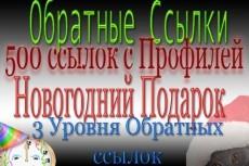 Сделаю 100 Лендинг страниц на Траст Доноре с Тиц 110 Под Ключ 12 - kwork.ru