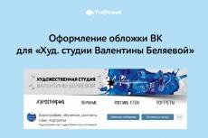 Оформлю канал YouTube 10 - kwork.ru