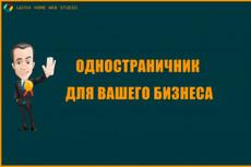 Продающий, яркий дизайн для Вашего сайта 26 - kwork.ru