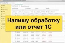 Напишу макрос OpenOffice, Google Таблицы 113 - kwork.ru