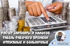 Посчитаю страховой стаж для больничного 7 - kwork.ru