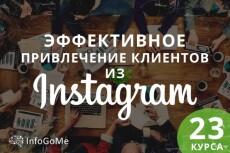 Найдем и  предоставим любые курсы на ознакомление 6 - kwork.ru