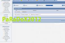 Установлю CMS DataLife Engine (DLE) на Ваш хостинг 4 - kwork.ru
