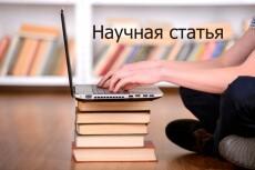Создание резюме 6 - kwork.ru