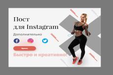 Дизайн постов в Instagram + 12 иконок в подарок 14 - kwork.ru