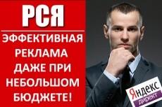 Профессионально настрою РСЯ - заявки от 100 руб 13 - kwork.ru