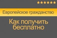 Потрясающий сборник инфопродуктов общей стоимостью свыше 65000 рублей 29 - kwork.ru