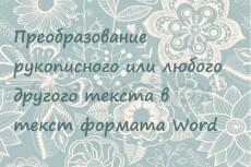 Переведу информацию с аудио- или видеозаписи в текст формата Word 4 - kwork.ru