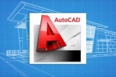 Отрисовка в autoCad 17 - kwork.ru
