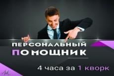 Составлю Ваше резюме 15 - kwork.ru