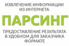 Нестандартный парсинг сайтов. Свой код C# 15 - kwork.ru