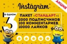 50000 живых просмотров в Instagram +50 комментариев. Вывод видео в топ 21 - kwork.ru