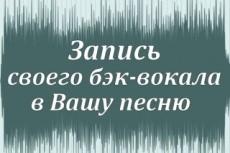 Создание джингла, войс дропа 3 - kwork.ru