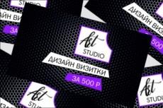 Перенос сайта на хостинг, подключение домена к сайту 26 - kwork.ru