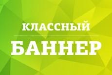 Создам баннеры 35 - kwork.ru