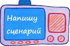 Напишу сценарий 25 - kwork.ru