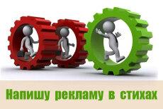 Напишу небольшие тексты для Вашего сайта 17 - kwork.ru
