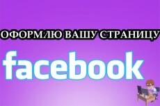 Оформление страницы facebook 9 - kwork.ru