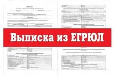 Подготовлю документы для государственной регистрации ООО, ИП 3 - kwork.ru