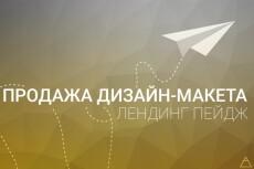 Сделаю первый экран для вашего лендинг пейджа (полный дизайн дополнительно) 3 - kwork.ru