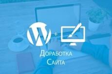 Доработаю, допишу, доделаю - сайт,  HTML,CSS, JS, OPENcart, WP, MUSE и т.д 7 - kwork.ru