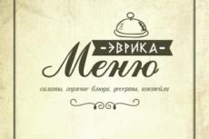Сделаю меню для ресторана 14 - kwork.ru