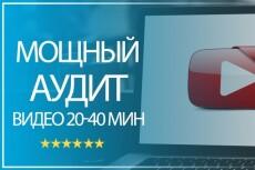 Аудит сайта и сравнение с конкурентом. Составление рекомендаций 17 - kwork.ru