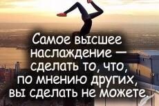 Напишу текст на любую тематику 6000 символов без пробелов 14 - kwork.ru