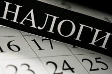 Заполнение нулевой отчетности ИП и ООО на любых режимах налогообложения 4 - kwork.ru