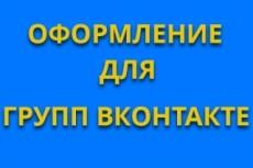 Сделаем шапку для Вашей группы Вконтакте 26 - kwork.ru