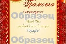 Грамоты и благодарности 20 - kwork.ru