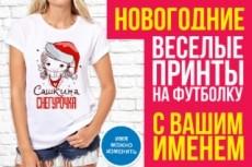 Принты на футболку 36 - kwork.ru