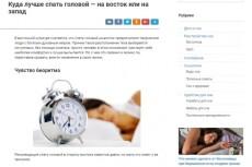 Наполнение сайта контентом (5 статей) 10 - kwork.ru