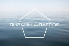 Дизайн флаера - Два варианта 20 - kwork.ru