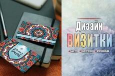 Оригинальный флаер за 500р 16 - kwork.ru