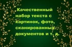 Перепечатаю графические отсканированные файлы (jpg, gif)  в Word 14 - kwork.ru