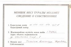Ускорение сайта 3 - kwork.ru