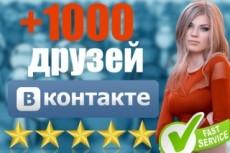 1000 подписчиков в вашу группу + бонусы 26 - kwork.ru
