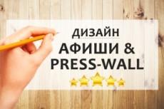 Дизайн плаката, афиши 10 - kwork.ru