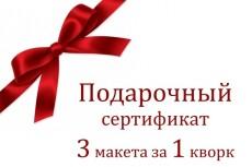 Листовка 44 - kwork.ru