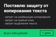 поставлю скрипт добавления ссылки при копировании текста 4 - kwork.ru