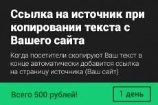 обновлю цены на сайте 9 - kwork.ru