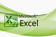 Напишу макрос для Excel 88 - kwork.ru