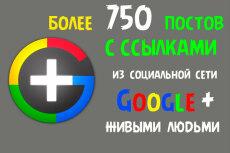 101 ссылка из социальной сети Google+ 14 - kwork.ru