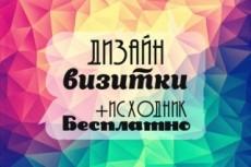 Создам дизайн листовки 80 - kwork.ru