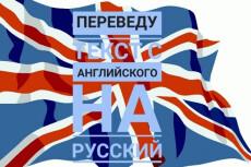 Перевод текста, аудио или видео на английский и славянские языки 17 - kwork.ru